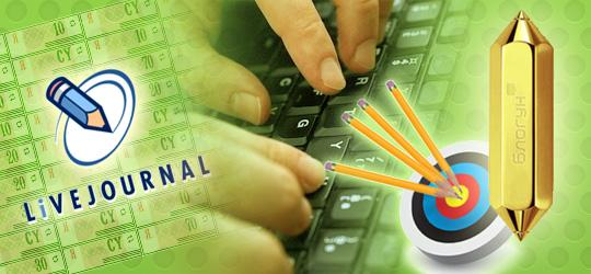 Как заработать на LiveJournal блоге